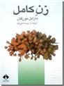خرید کتاب زن کامل از: www.ashja.com - کتابسرای اشجع
