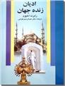 خرید کتاب ادیان زنده جهان از: www.ashja.com - کتابسرای اشجع