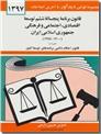 خرید کتاب قانون برنامه پنجساله ششم توسعه از: www.ashja.com - کتابسرای اشجع