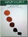 خرید کتاب از حال بد به حال خوب از: www.ashja.com - کتابسرای اشجع
