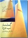 خرید کتاب گمشده لب دریا - شعر حافظ از: www.ashja.com - کتابسرای اشجع
