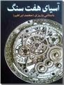 خرید کتاب آسیای هفت سنگ از: www.ashja.com - کتابسرای اشجع
