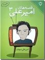 خرید کتاب قصه های امیرعلی 3 از: www.ashja.com - کتابسرای اشجع