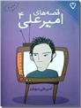 خرید کتاب قصه های امیرعلی 4 از: www.ashja.com - کتابسرای اشجع