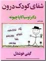 خرید کتاب شفای کودک درون از: www.ashja.com - کتابسرای اشجع