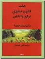 خرید کتاب هفت قانون معنوی برای والدین - چوپرا از: www.ashja.com - کتابسرای اشجع