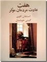 خرید کتاب هفت عادت مردمان موثر از: www.ashja.com - کتابسرای اشجع