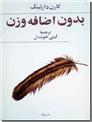خرید کتاب بدون اضافه وزن از: www.ashja.com - کتابسرای اشجع