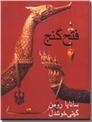 خرید کتاب فتح گنج - گیتی خوشدل از: www.ashja.com - کتابسرای اشجع