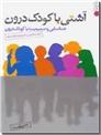 خرید کتاب آشتی با کودک درون شمیسا از: www.ashja.com - کتابسرای اشجع