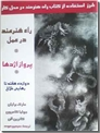 خرید کتاب پرواز اژدها - راه هنرمند در عمل از: www.ashja.com - کتابسرای اشجع
