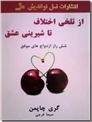 خرید کتاب از تلخی اختلاف تا شیرینی عشق از: www.ashja.com - کتابسرای اشجع