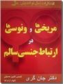 خرید کتاب مریخی ها و ونوسی ها در ارتباط جنسی سالم از: www.ashja.com - کتابسرای اشجع