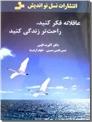 خرید کتاب عاقلانه فکر کنید راحت تر زندگی کنید از: www.ashja.com - کتابسرای اشجع