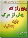 خرید کتاب پنج راز که پیش از مرگ باید بدانید از: www.ashja.com - کتابسرای اشجع