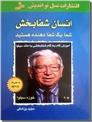 خرید کتاب انسان شفابخش خوزه سیلوا از: www.ashja.com - کتابسرای اشجع