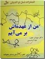 خرید کتاب من از عهده اش برمی آیم از: www.ashja.com - کتابسرای اشجع