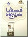 خرید کتاب قصه ما همین بود 5 از: www.ashja.com - کتابسرای اشجع