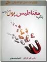 خرید کتاب چگونه مغناطیس پول شویم از: www.ashja.com - کتابسرای اشجع
