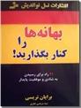 خرید کتاب بهانه ها را کنار بگذارید از: www.ashja.com - کتابسرای اشجع