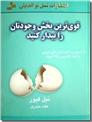 خرید کتاب قوی ترین بخش وجودتان را بیدار کنید از: www.ashja.com - کتابسرای اشجع