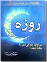 خرید کتاب روزه از: www.ashja.com - کتابسرای اشجع