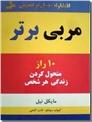 خرید کتاب مربی برتر از: www.ashja.com - کتابسرای اشجع