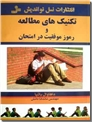 خرید کتاب تکنیک های مطالعه و رموز موفقیت در امتحان از: www.ashja.com - کتابسرای اشجع