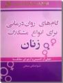 خرید کتاب گام های روان درمانی برای انواع مشکلات زنان از: www.ashja.com - کتابسرای اشجع
