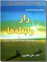 خرید کتاب راز رابطه ها با خویشتن، جهان هستی، دیگران از: www.ashja.com - کتابسرای اشجع