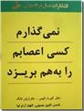 خرید کتاب نمی گذارم کسی اعصابم را به هم بریزد از: www.ashja.com - کتابسرای اشجع