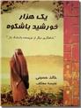 خرید کتاب یک هزار خورشید با شکوه از: www.ashja.com - کتابسرای اشجع
