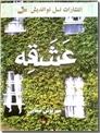 خرید کتاب عشقه از: www.ashja.com - کتابسرای اشجع