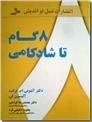 خرید کتاب 8 گام تا شادکامی از: www.ashja.com - کتابسرای اشجع