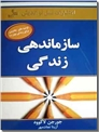 خرید کتاب سازماندهی زندگی از: www.ashja.com - کتابسرای اشجع