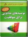 خرید کتاب توصیه های جادویی برای موفقیت از: www.ashja.com - کتابسرای اشجع