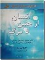 خرید کتاب انسان از جنین تا مرگ از: www.ashja.com - کتابسرای اشجع