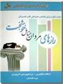 خرید کتاب رازهای مردان متاهل خوشبخت از: www.ashja.com - کتابسرای اشجع