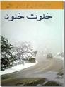 خرید کتاب خلوت خلود - تنهایی جاویدان از: www.ashja.com - کتابسرای اشجع