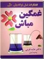 خرید کتاب غمگین مباش از: www.ashja.com - کتابسرای اشجع