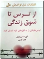 خرید کتاب از ترس تا شوق زندگی از: www.ashja.com - کتابسرای اشجع