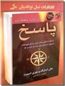 خرید کتاب پاسخ از: www.ashja.com - کتابسرای اشجع