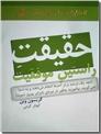 خرید کتاب حقیقت راستین موفقیت از: www.ashja.com - کتابسرای اشجع