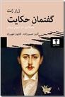 خرید کتاب کد رمز موفقیت از: www.ashja.com - کتابسرای اشجع