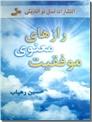 خرید کتاب رازهای معنوی موفقیت از: www.ashja.com - کتابسرای اشجع