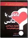 خرید کتاب دانایی یا شانس از: www.ashja.com - کتابسرای اشجع
