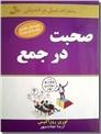 خرید کتاب صحبت در جمع از: www.ashja.com - کتابسرای اشجع