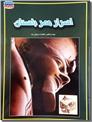 خرید کتاب اسرار مصر باستان از: www.ashja.com - کتابسرای اشجع