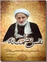 خرید کتاب نفس مطمئنه از: www.ashja.com - کتابسرای اشجع