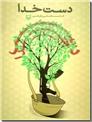 خرید کتاب دست خدا از: www.ashja.com - کتابسرای اشجع